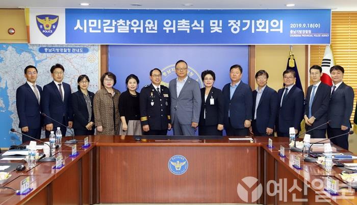 2019. 9. 18. 충남경찰청 시민감찰위원 위촉식.JPG