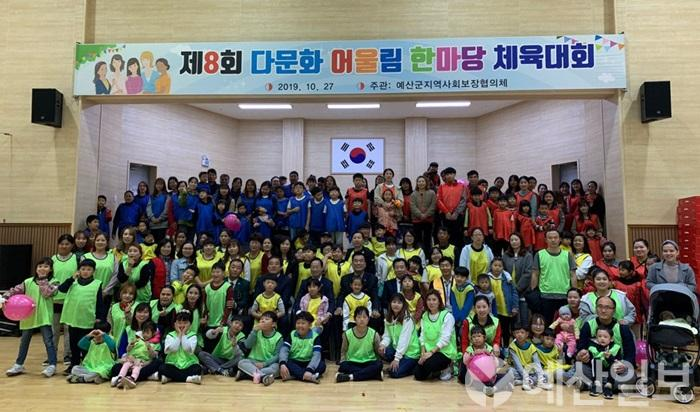 제8회 다문화 어울림 한마당 체육대회 단체사진.jpg