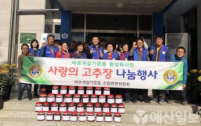 보도자료07.지도현 위원장(사진 왼쪽에서 세번째)과 김기향 여성위원장(왼쪽에서 다섯번째)을 비롯한 관계자들이 고추장 담기 봉사 후 기념촬영을 하는 모습.JPG