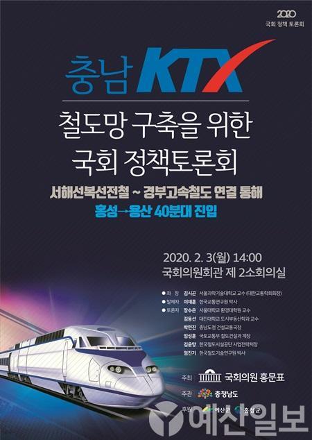 홍문표의원_정책토론회_포스터.jpg