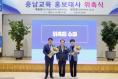 백종원 대표‧정건영 교수, 충남교육청 홍보대사 됐다