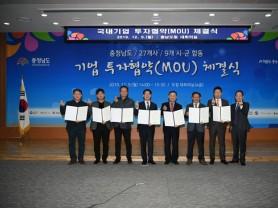 예산군, 5개 기업과 532억원 규모 투자 협약 체결