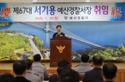 예산경찰서, 제67대 서기용 서장 취임