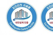 예산군, '지진안전 시설물 인증 지원사업' 추진