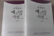 예산문화원, '충청남도 예산말사전' 제4권 출간