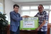 삽교읍지역사회보장협의체 정상식 민간위원장, 200만원 기탁