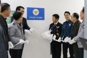 예산경찰서, '선거사범 수사상황실' 운영
