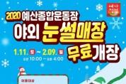 예산종합운동장 야외 눈썰매장 무료 개장...2월 9일까지