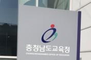 충남교육청, 기록관리 기관평가 '최우수'...대통령 표창 수상