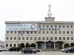 5년 전 10대 여성 '사체유기' 가담 공범, 서울서 마약사범으로 검거