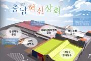 중부농축산물류센터, 소통협력공간 '충남혁신상회'로 새 단장