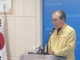 충남교육청, 안나푸르나 실종 교사 4명 수색 안간힘...지원팀 2진 파견